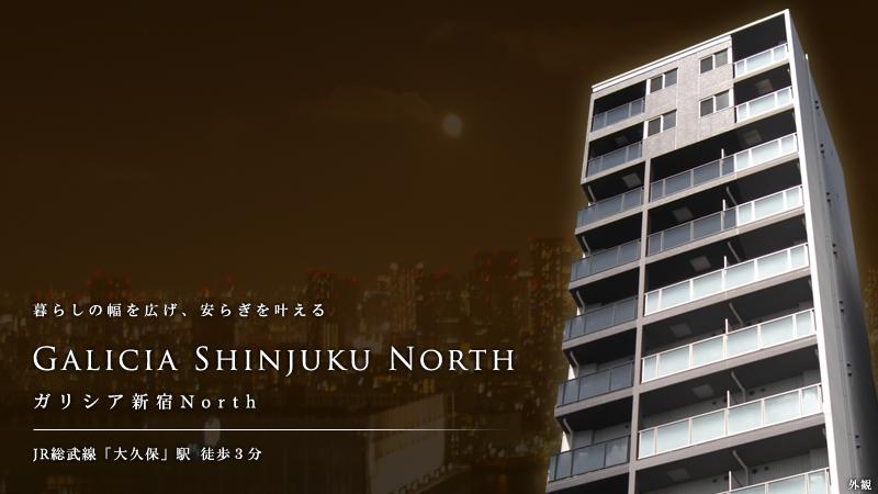 ガリシア新宿North-1