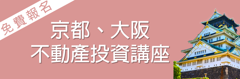 樂房京都大阪不動產投資講座