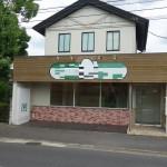高野上竹屋町  店舖事務所